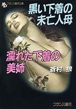 黒い下着の未亡人母・濡れた下着の美姉 (フランス書院文庫)