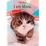 英語で楽しむ! I am Maru. まるです。