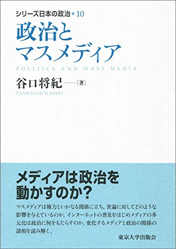 シリーズ日本の政治10 政治とマスメディア