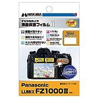 HAKUBA デジタルカメラ液晶保護フィルムMarkII Panasonic LUMIX FZ1000II専用 DGF2-PAFZ1000M2