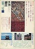 季刊銀花1970秋3号