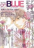 on BLUE 11―Boys Love anthology for U (Feelコミックス オンブルー)