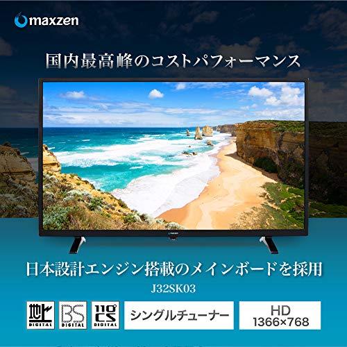 maxzen(マクスゼン)『J32SK03』