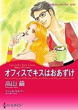 表紙: オフィスでキスはおあずけ 花嫁は一千万ドル (ハーレクインコミックス) | 高山 繭