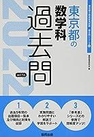 東京都の数学科過去問 2022年度版 (東京都の教員採用試験「過去問」シリーズ)