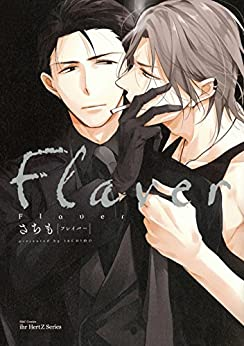 [さちも]のFlaver フレイバー 【コミックス版】 (HertZ&CRAFT)