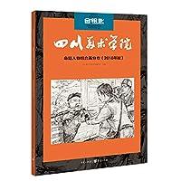 命题人物组合高分卷(2016年版)/四川美术学院名师点评最新高分优秀试卷