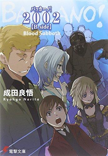 バッカーノ!2002「B side」―Blood Sabbath (電撃文庫)