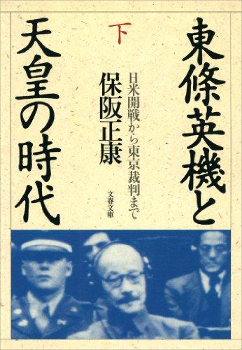 東條英機と天皇の時代(下) 日米開戦から東京裁判まで (文春文庫)