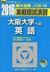 大阪大学への英語 2016―実戦模試演習 (大学入試) ・駿台・青本