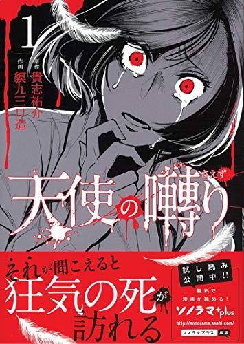 天使の囀り (1) (ソノラマ+コミックス)の詳細を見る