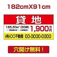 プレート看板 アルミ複合板 表示板不動産向け募集看板【貸地】 182cm*91cm estate-01