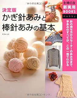 決定版 かぎ針あみと棒針あみの基本―針の持ち方からセーターのあみ方まで、手あみのすべてが、この一冊でわかる (主婦の友新実用BOOKS)
