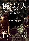 人間機械 DVD image