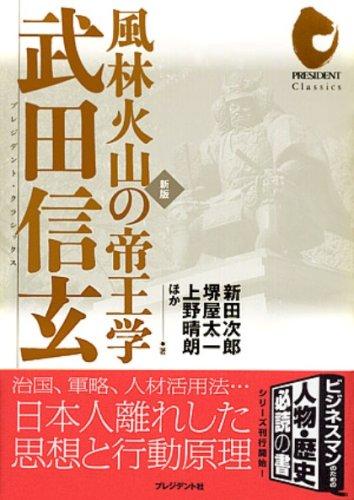 風林火山の帝王学 武田信玄 (プレジデント・クラシックス)