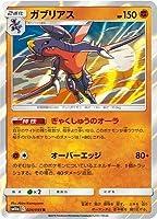 ポケモンカードゲーム/PK-SM10a-024 ガブリアス R
