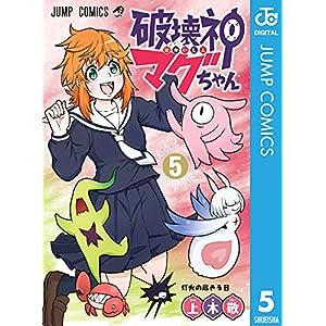 """破壊神マグちゃん 5 (ジャンプコミックスDIGITAL)"""""""
