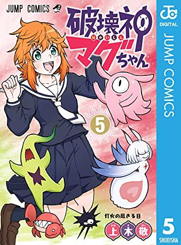 破壊神マグちゃん 5 (ジャンプコミックスDIGITAL)