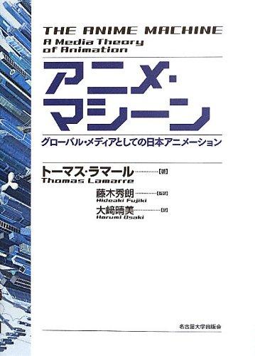 アニメ・マシーン―グローバル・メディアとしての日本アニメーション―
