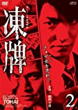 凍牌〜裏レート麻雀闘牌録〜 Vol.2[OPSD-S1052][DVD]