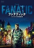 ファナティック ハリウッドの狂愛者[DVD]