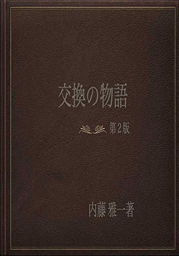 交換の物語 第2版 (経済学)
