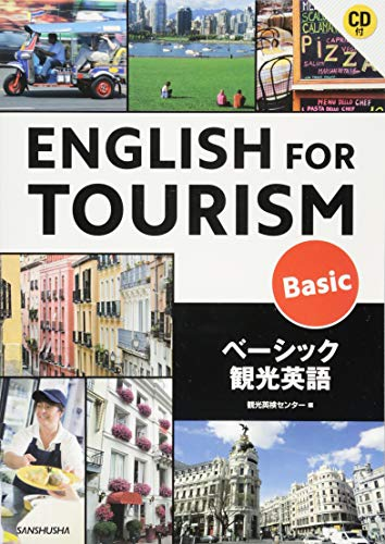 『CD付 ベーシック観光英語 English for Tourism -Basic-』のトップ画像