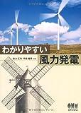 わかりやすい 風力発電