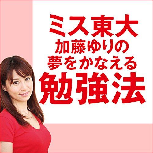『ミス東大 加藤ゆりの夢をかなえる勉強法』のカバーアート