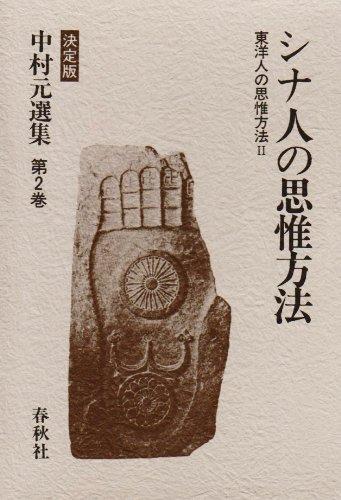 中村元選集 決定版 第2巻 東洋人の思惟方法 / シナ人の思惟方法