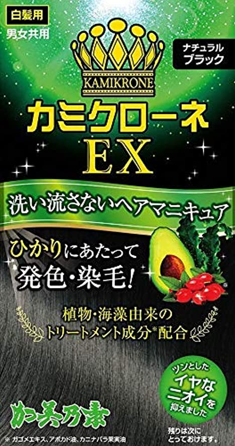 いつでも枝退化するカミクローネEX ナチュラルブラック × 3個セット