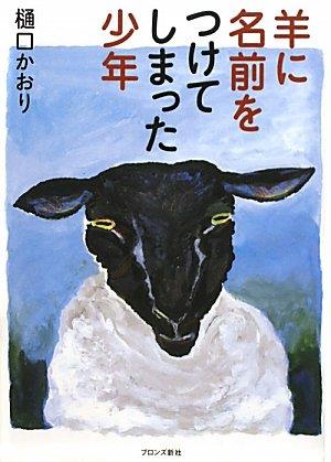 羊に名前をつけてしまった少年