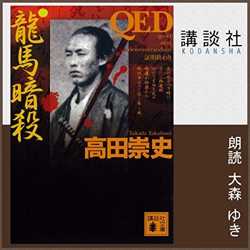 QED 龍馬暗殺 | 高田 崇史