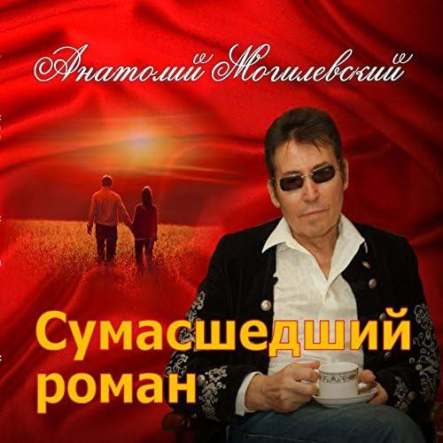 Anatoliy Mogilevskiy