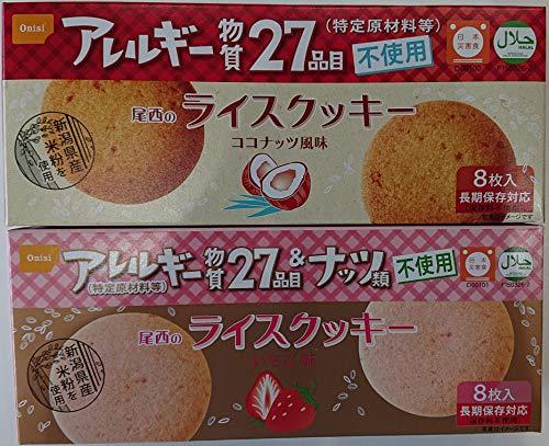 尾西 ライスクッキー ココナッツ & イチゴ 2種セット