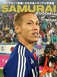 SAMURAI FOOTBALL VOL.1 アジアカップ制覇! 日本代表メモリアル写真集