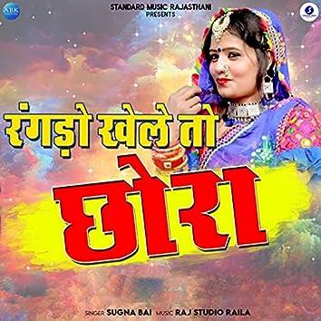 Rangdo Khele to Chhora - Single