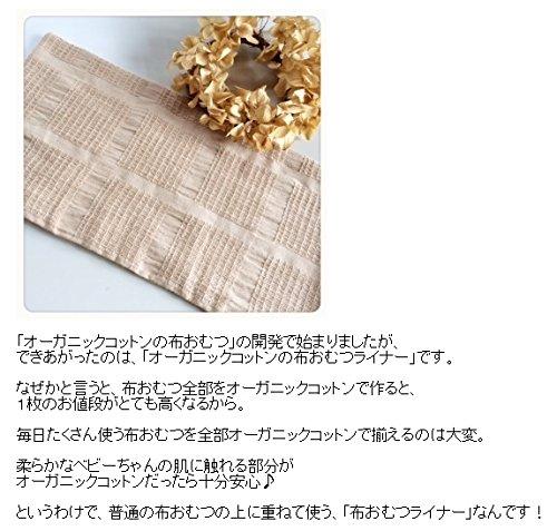 華布(hanafu)『オーガニックコットンの布おむつライナー10枚』