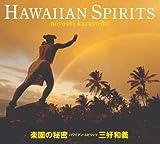 ハワイアン・スピリッツ 楽園の秘密 (三好和義写真集)