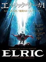 エルリック・サーガ1 ルビーの玉座/魔剣ストームブリンガー