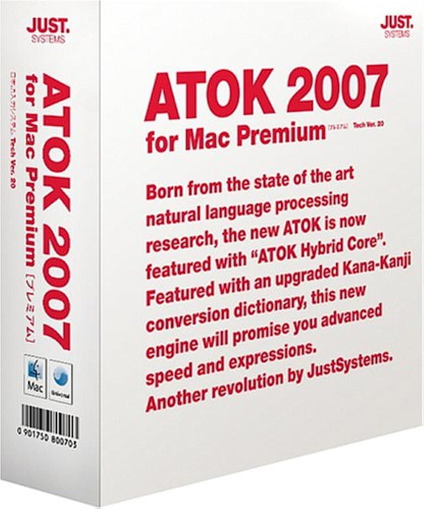 慈悲深いアーティキュレーションブランクATOK 2007 for Mac [プレミアム]