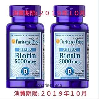 スーパービオチン(ビタミンH) 5000mcg 60錠入り PURITAN'S PRIDE (2 Bottles)