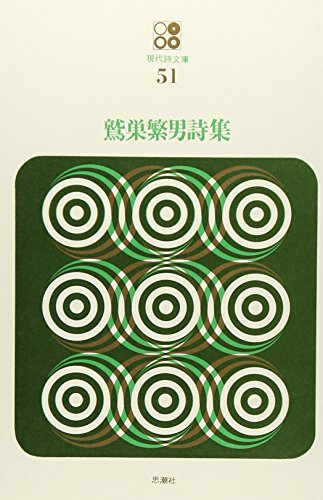 鷲巣繁男詩集 (現代詩文庫 第 1期51)