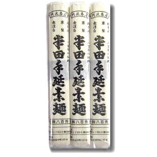 【八百秀】半田手延べ素麺 375g(125g×3束)(中太)【阿波の味 半田そうめん】