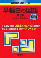 早稲田の国語[第3版] (難関校過去問シリーズ)
