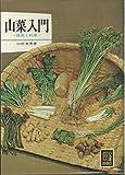 山菜入門 (カラーブックス 323)