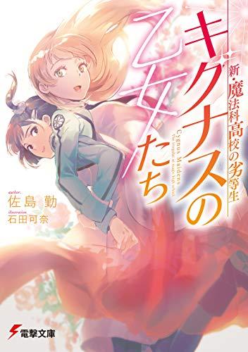 新・魔法科高校の劣等生 キグナスの乙女たち (電撃文庫)