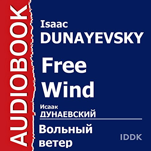 Free Wind [Russian Edition] audiobook cover art