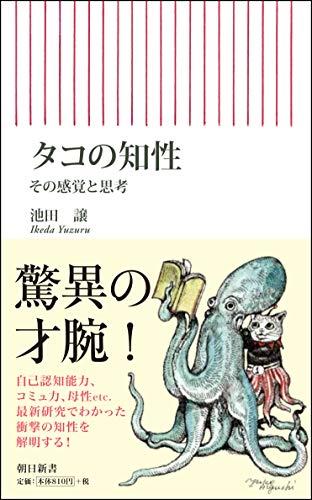タコの知性 その感覚と思考 / 池田 譲