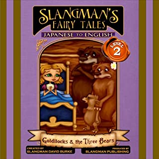 Slangman's Fairy Tales: Japanese to English, Level 2 - Goldilocks and the 3 Bears cover art
